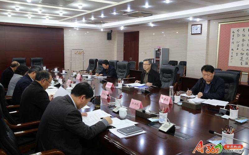 12月12日下午 市政府黨組 民主生活會照片.jpg